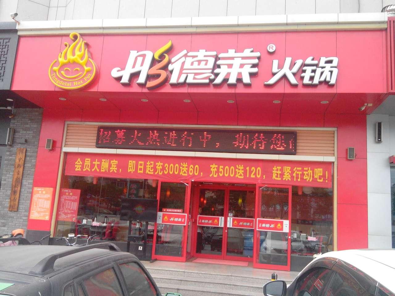 山东省临沂市彤德莱连锁店面
