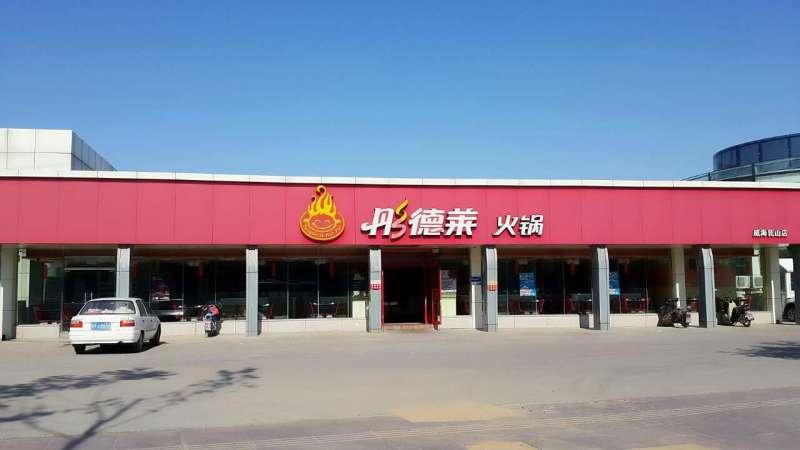 山東省威海市彤德萊連鎖店面