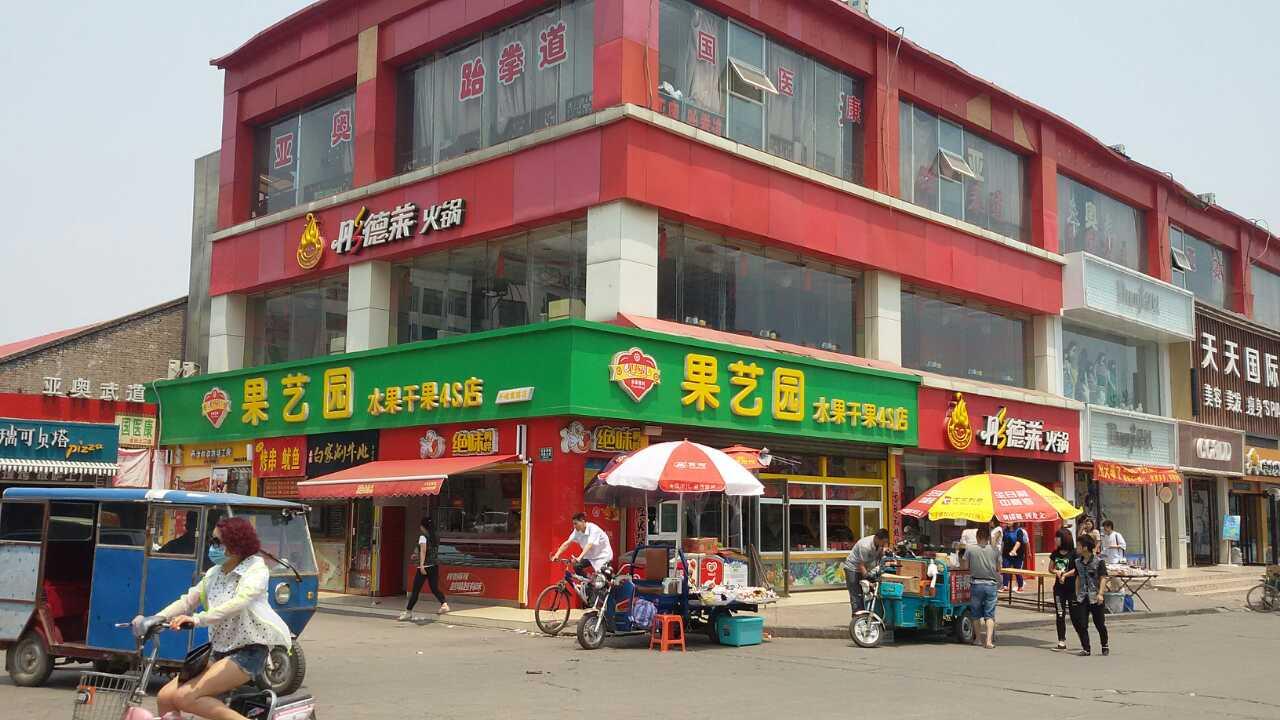 山西省太原市彤德萊連鎖店面