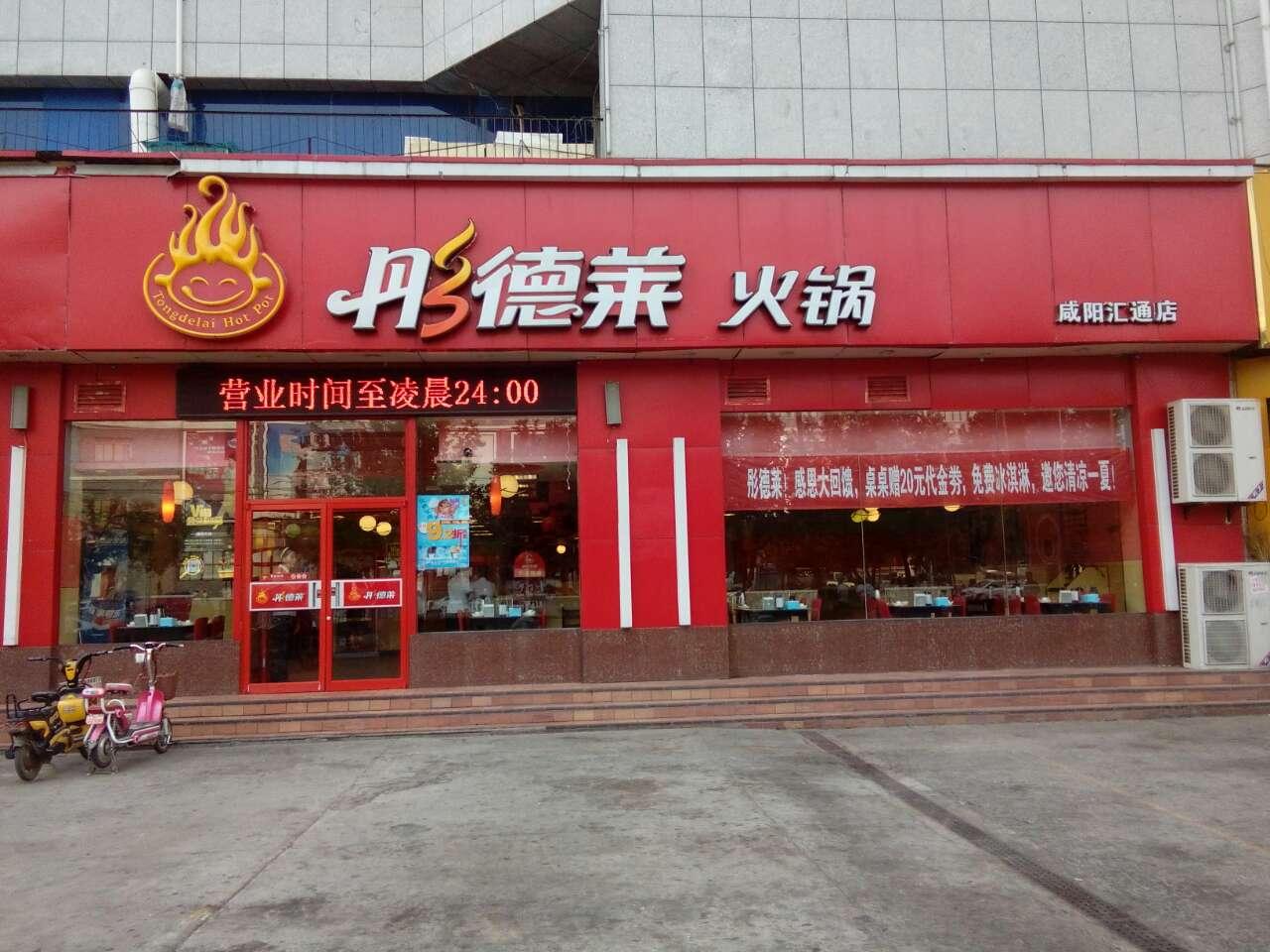 陜西省西安市彤德萊連鎖店面