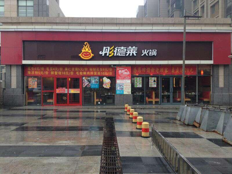青岛大区优乐娱乐连锁店面