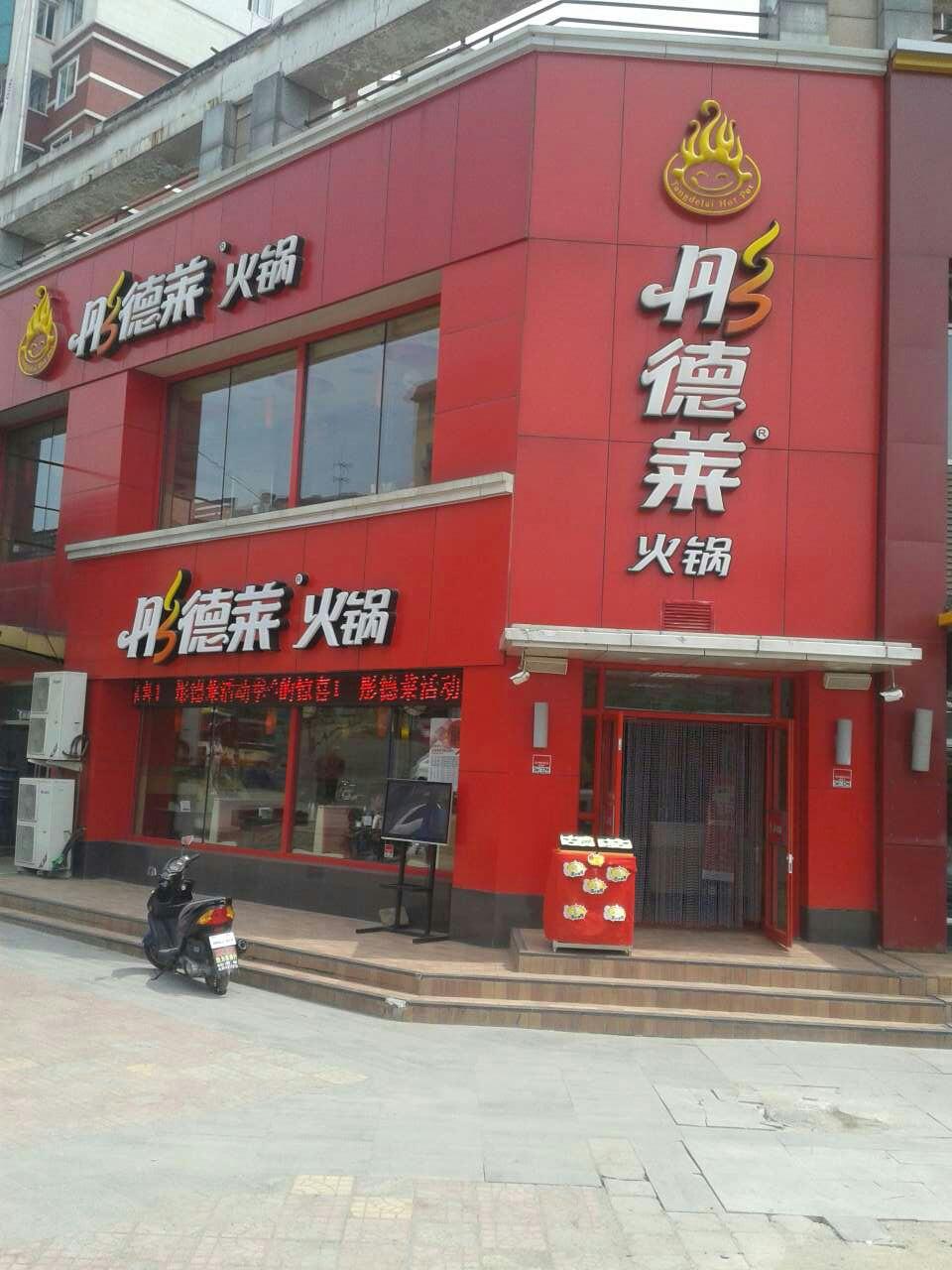 辽宁省本溪市优乐娱乐连锁店面