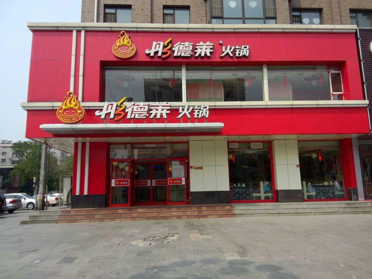 辽宁省铁岭市优乐娱乐连锁店面