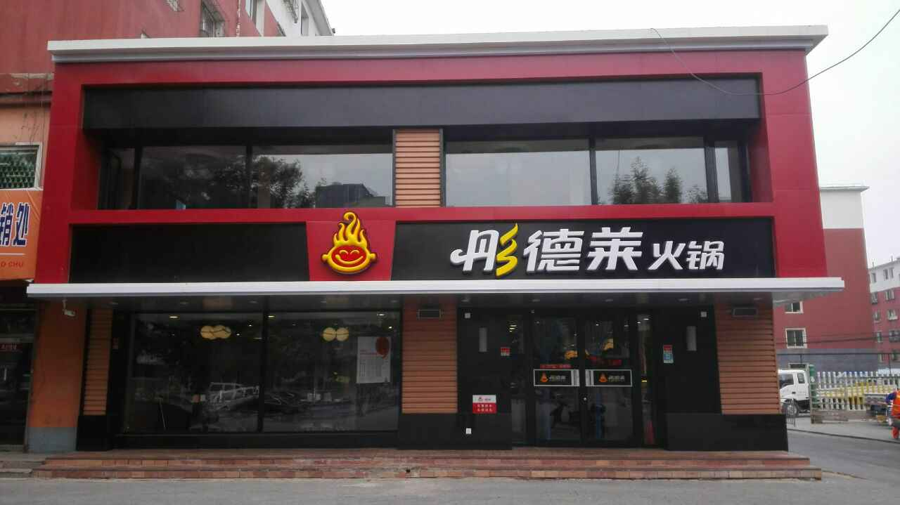 辽宁省盘锦市优乐娱乐连锁店面