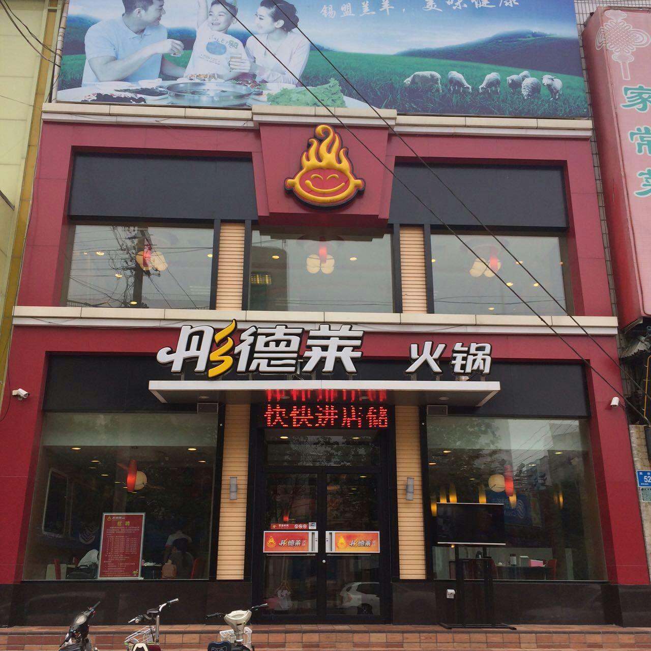 山东省济南市彤德莱连锁店面